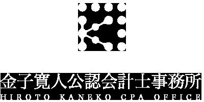 会計、監査、企業買収、内部統制構築などをトータルサポート、金子寛人公認会計士事務所