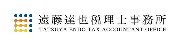遠藤達也税理士事務所