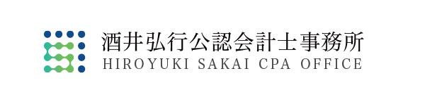 酒井弘行公認会計士事務所