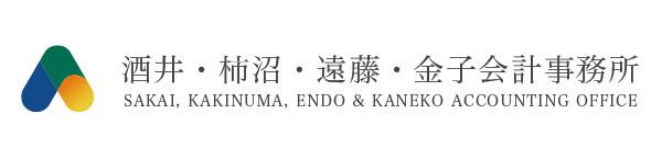 酒井・柿沼・遠藤・金子会計事務所